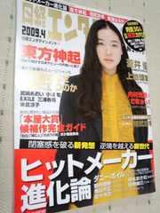 日経エンタテインメント 2009.4月号 NO.145