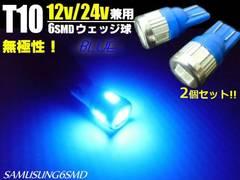メール便可 12V24V兼用T10ウェッジ 6SMD 青/ブルー2個 LED電球