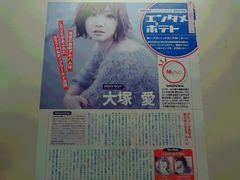 大塚愛[POTATO]切り抜き(2009年2月号)