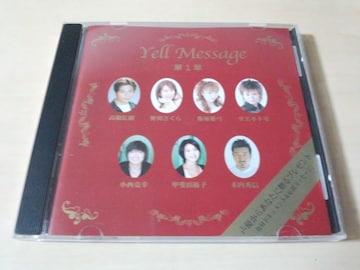 CD「Yell Message第1章」声優 高橋広樹 野川さくら 飯塚雅弓★