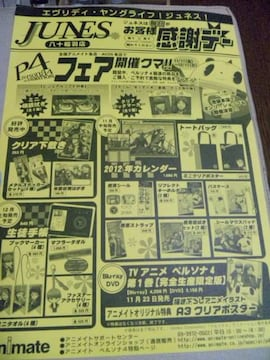 ペルソナ4 アニメイト非売品ジュネス風チラシ