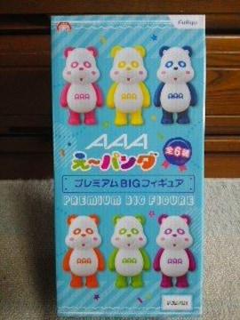 AAA えーパンダ プレミアムBIGフィギュア(紫)