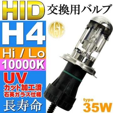 ASE HID H4 Hi/Loバーナー35W10000Kバルブ1本 as9011bu10k