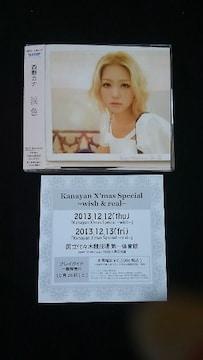 西野カナ シングル 涙色 初回限定盤 DVD 帯付き 即決