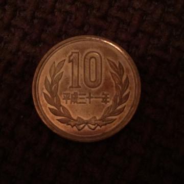 平成31年 10円玉硬貨