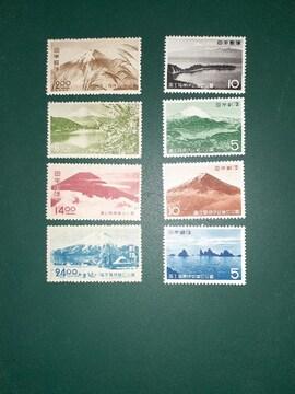富士箱根国立公園【未使用記念切手】第一次二次完