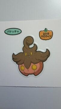 第一パン  ポケモンデコキャラシール  ☆  バケッチャ  第171弾