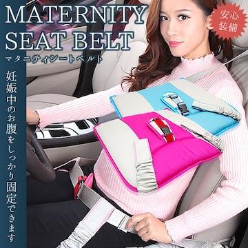 ♪M 簡単装着 妊婦のお腹を守ります マタニティシートベルト PK