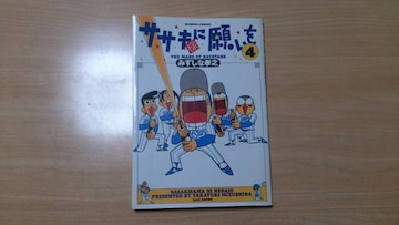 ☆横浜ベイスターズ漫画ササキに願いを 4巻★