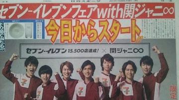 関ジャニ∞◇セブンイレブンフェア 2013.7.6日刊スポーツ