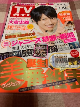 ★1冊/TVガイド 2014.1.18〜 関東版