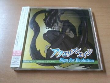 CD「アクエリアンエイジSign for Evolution SPHERE 3