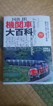 送料込!国鉄、JR機関車大百科。
