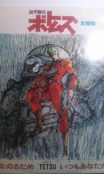 装甲騎兵ボトムズ:レコードEP/アニメ炎のさだめ(歌:TETSU)