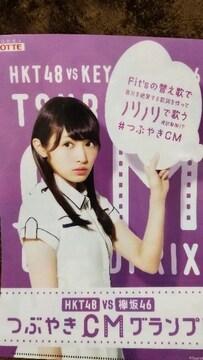 欅坂46★渡辺梨加 クリアファイル