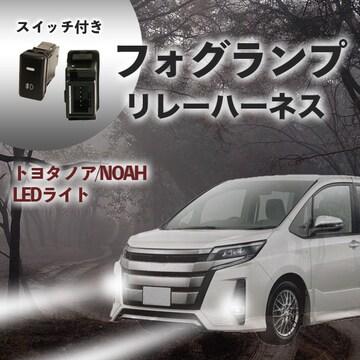 トヨタ ノア NOAH ZRR80系 スイッチホール リレーハーネス付