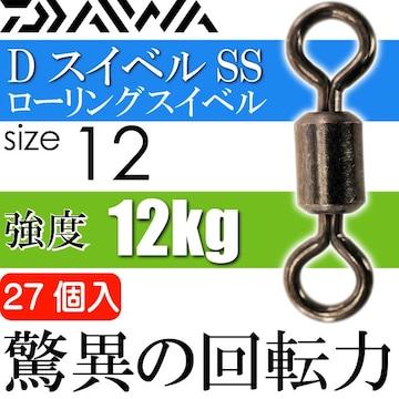 DスイベルSS ローリングスイベル size12 耐12kg 27個入 Ks098
