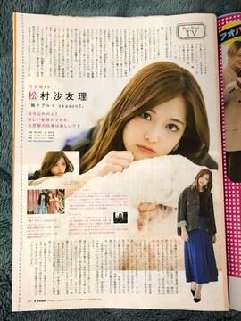 乃木坂46 松村沙友理◆月刊TVnavi 2019年5月号 切り抜き 抜無 1P