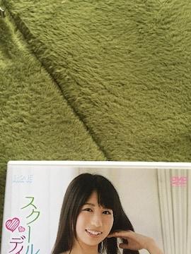 西堀智美 スクールデイズ DVD 即送無 1200