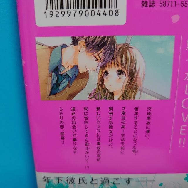 2度目の春初めてのキス/全2巻(完結)著者:原田唯衣