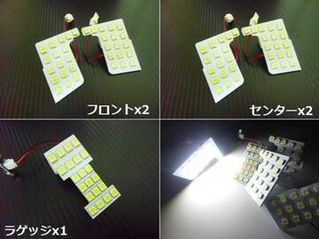 スズキ-27系ランディ専用/白色SMD-LEDルームランプセット/室内灯