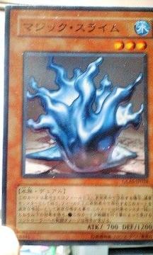 遊戯王【水・マジック・スライム】