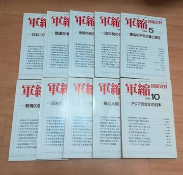 月刊誌 軍縮問題資料集1995年10冊セット 政治 安保 基地 沖縄