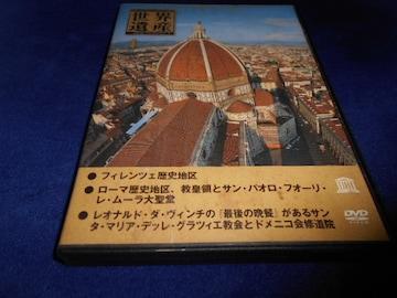 【中古DVD】 世界遺産1 フェレンツェ/ローマ/最後の晩餐