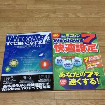 中古 ウィンドウズ 7をすぐに使いこなす&究極の快適設定 本2冊