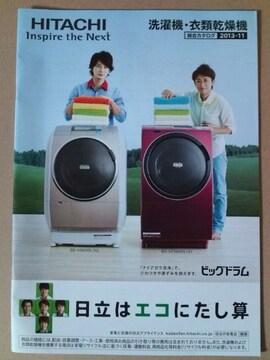 �B「日立はエコにたし算」嵐 松本潤 大野智 カタログ1冊 洗濯機
