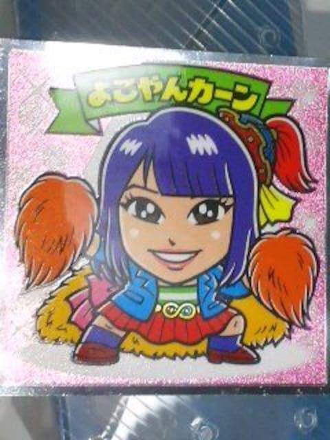 AKB48〜『よこやんカーン』〜シャーマンカーン×横山由依〜のシール  < タレントグッズの