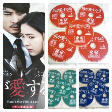 DVD★男が愛する時 (テレビ放送版) ★レンタル落ち★ソン・スンホン