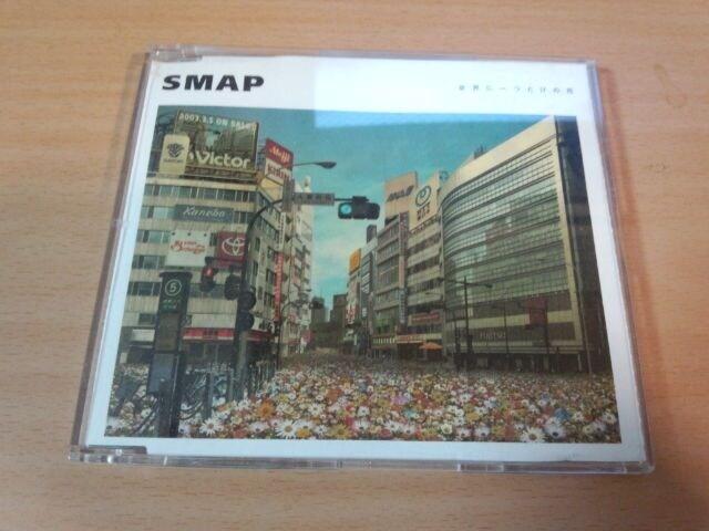 SMAP CDS「世界に一つだけの花」★  < タレントグッズの