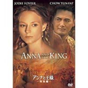 DVD新品 アンナと王様 管理B54