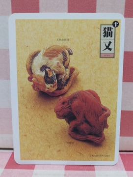 『猫又』妖怪根付カード 百鬼夜行妖怪コレクション