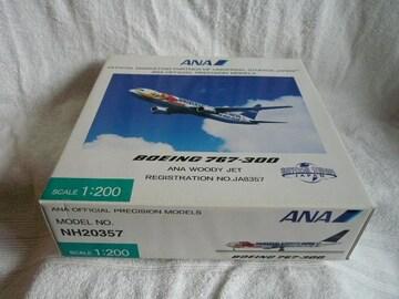 モデルプレーン「NH20357 B767-300 JA8357」(C1)