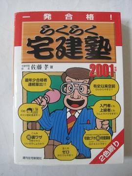 一発合格らくらく宅建塾〈2001年版〉 (QP books)  佐藤 孝 (著)