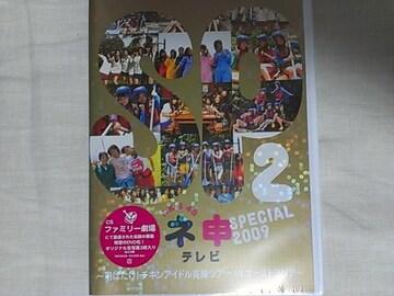 AKB48 ネ申テレビ スペシャル 2009 新品