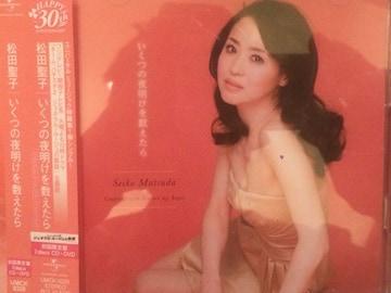 超レア!☆松田聖子/いくつの夜明けを数えたら☆初回盤/CD+DVD☆