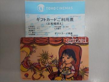 TOHOシネマズ ギフトカード3000円 東京 神奈川 名古屋 大阪 福岡