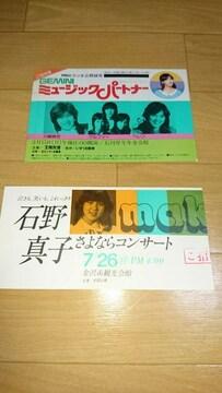 【珍品レア】石野真子「真子のワンダーランド」整理券+1☆