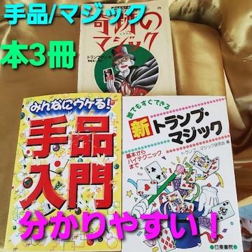 ★手品/マジック本3冊セット★分かりやすい説明!