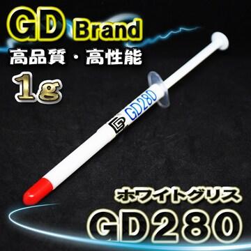 【GD280】 CPUグリス サーマルグリス(ホワイト) 1g x1本