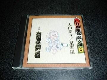 落語CD「六代目 春風亭柳橋/大山詣り 星野屋」即決