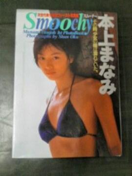 本上まなみ写真集/Smoochy