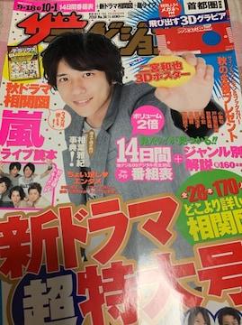 ★1冊/週刊ザテレビジョン 2010.9.18〜 No.36 首都圏版