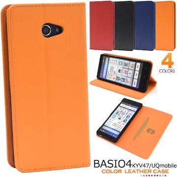 ■BASIO4用カラーレザーデザイン手帳型ケース