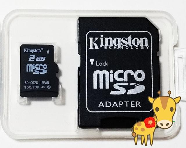 送料無料 キングストーン microSD 2GB SDアダ付 日本製 初期不良保証 < PC本体/周辺機器の