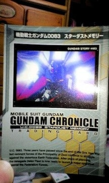 GUNDAM CHRONICLE蒼く輝く炎で