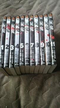 屍鬼!!全11巻!!ジャンプスクウェアコミック!!封神演義!!藤崎竜